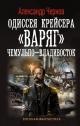 Одиссея крейсера Варяг. Чемульпо-Владивосток